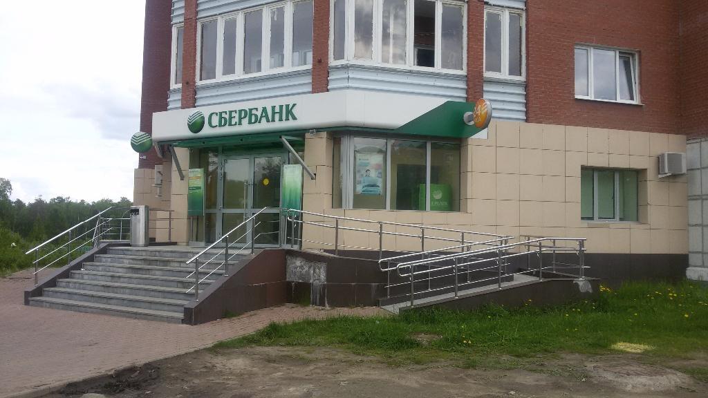 Новоуральск,Ленина д.107(СБРФ)