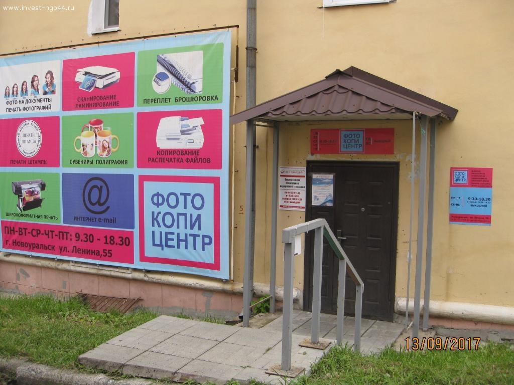Новоуральск ул.Ленина,55